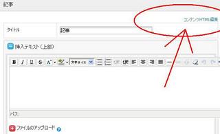 ブログの記事ページから直接編集する方法!(FC2、シーサーSeesaaのブログカスタマイズ)3.jpg