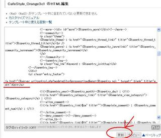 ブログの記事ページから直接編集する方法!(FC2、シーサーSeesaaのブログカスタマイズ)45.jpg