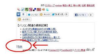 ブログの記事ページから直接編集する方法!(FC2、シーサーSeesaaのブログカスタマイズ)5.jpg